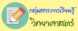 http://sci.sangnoktawit.ac.th/