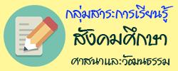 http://social.sangnoktawit.ac.th/