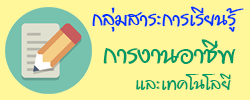 http://works.sangnoktawit.ac.th/